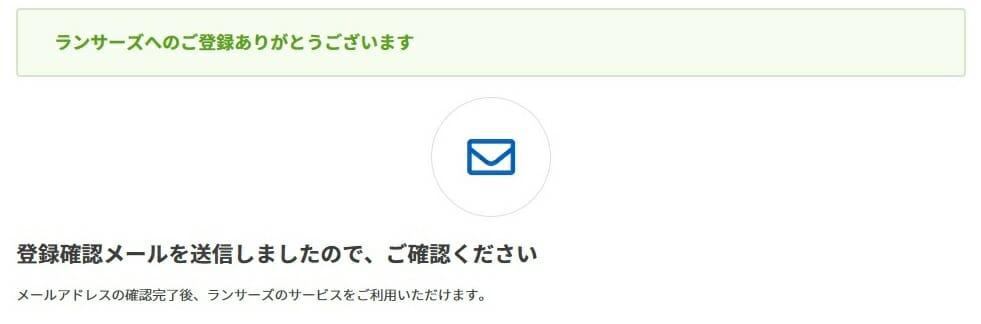 登録確認メール送信のお知らせ