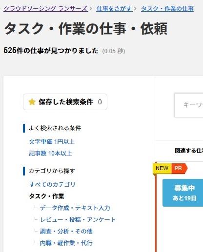 タスク、作業の仕事で絞った検索画面