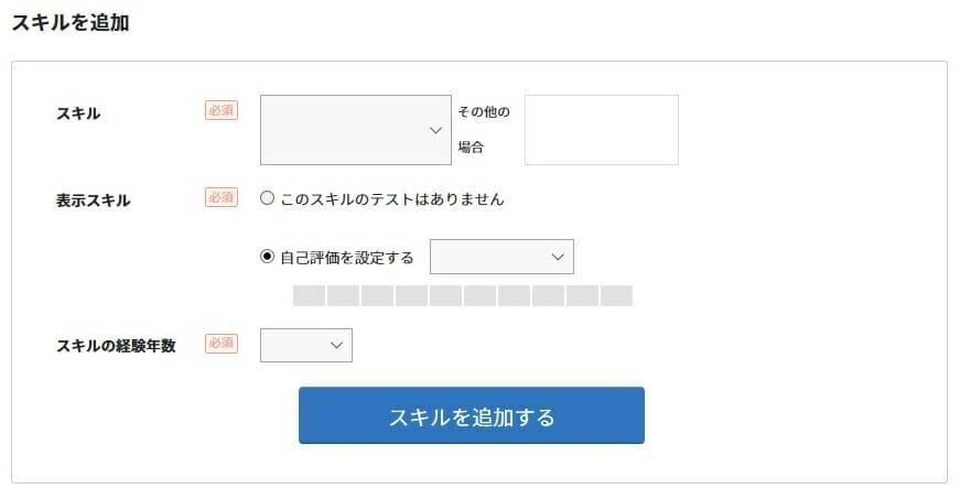 スキル登録画面