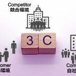 3C分析イメージ