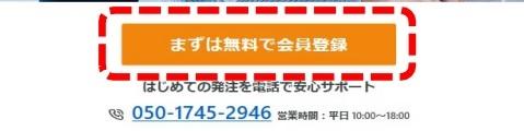 クラウドワークスのサイトTOP画面。「まずは無料で会員登録」というボタンが表示されている。