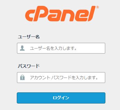 mixhostコントロールパネルのログイン画面。