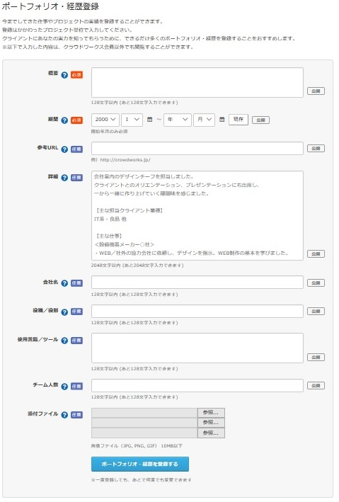 ポートフォリオと経歴を登録する画面が表示されている。