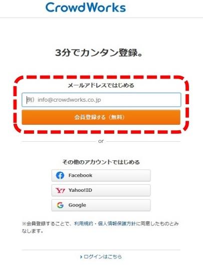 会員登録を進めるのに、メールアドレスを利用し登録するための入力画面が表示されている。
