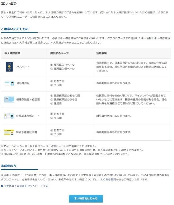 本人確認に使用可能な書類が表示されている画面が表示されている。