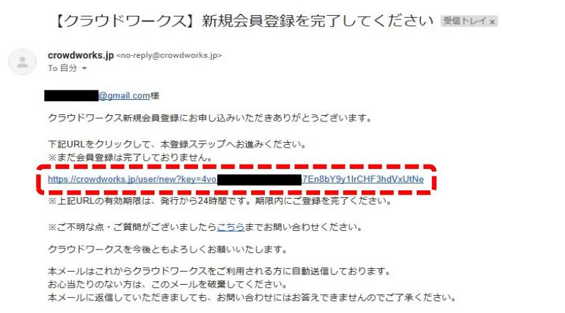 会員登録を続行するためのURLが記載された、受信メールの画面が表示されている。