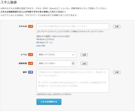 スキルを登録する画面が表示されている。