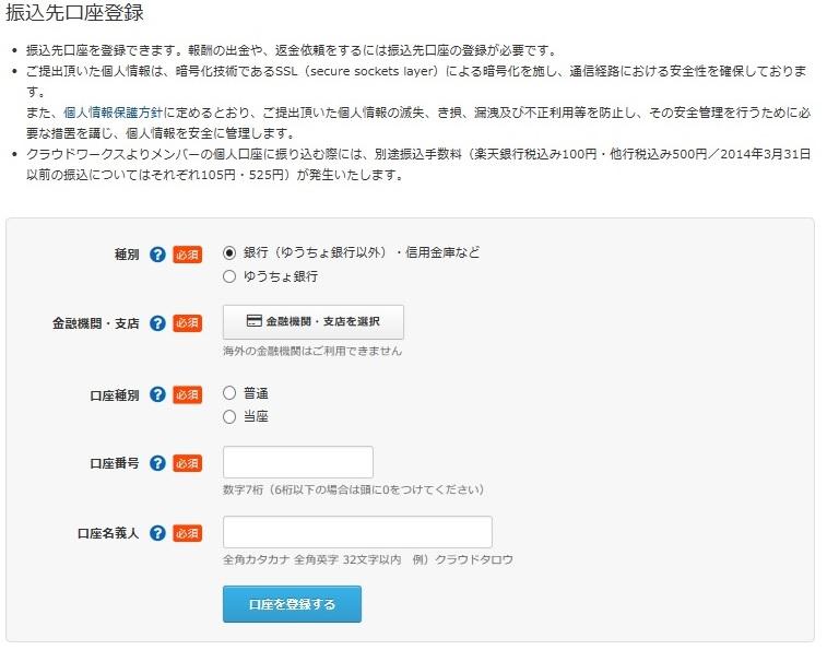 振込先口座登録情報を入力する画面が表示されている。