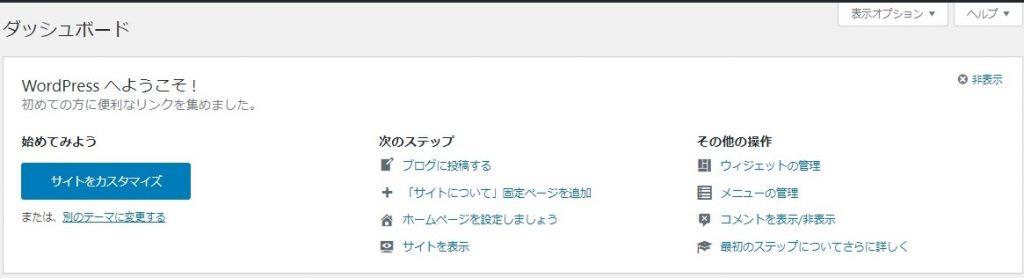WordPressのダッシュボード画面。