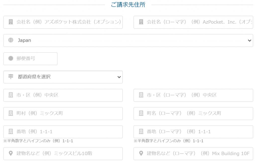 mixhostのご請求先住所入力画面。