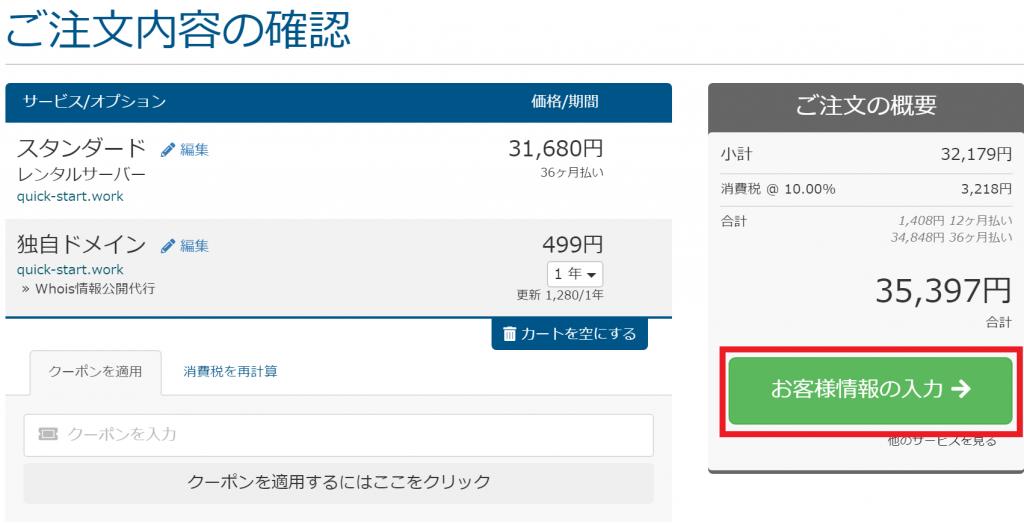 mixhostのご注文内容確認画面。お客様情報の入力を赤枠で囲んでいる。
