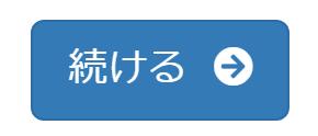 mixhostの手続きを続けるボタン。