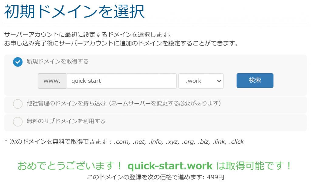 mixhostの初期ドメインを検索し、取得可能と表示されている画面。