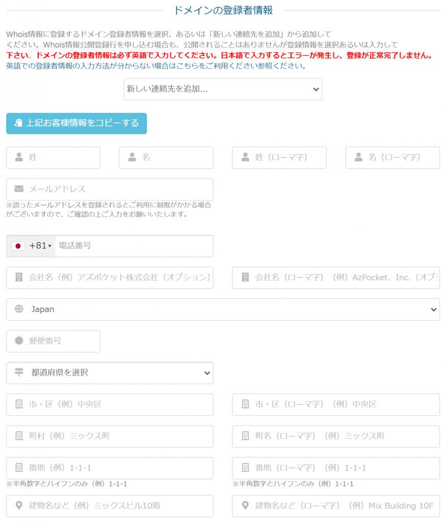 mixhostのドメインの登録者情報入力画面。