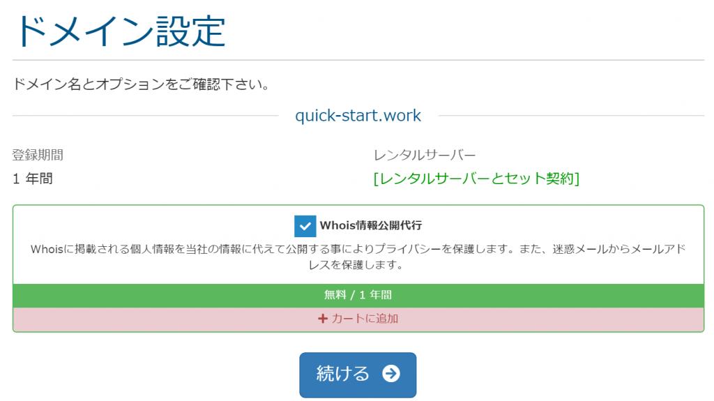 mixhostのWhois情報公開代行を設定する画面。