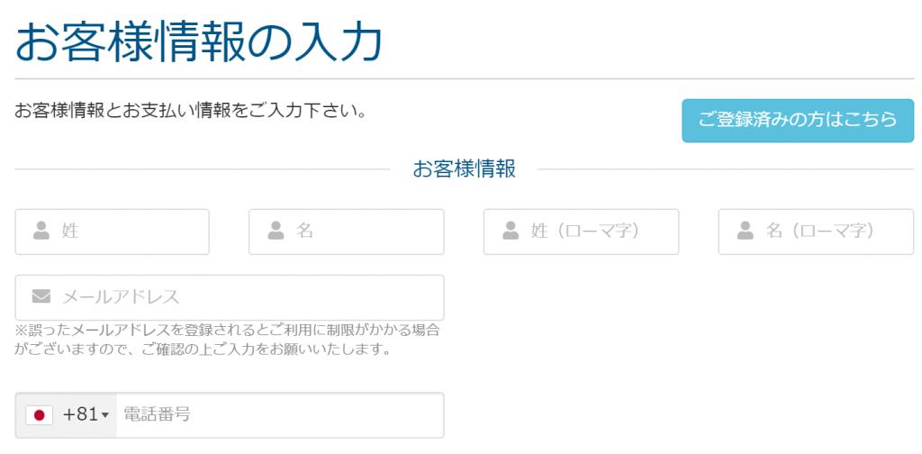 mixhostのお客様情報の入力画面。