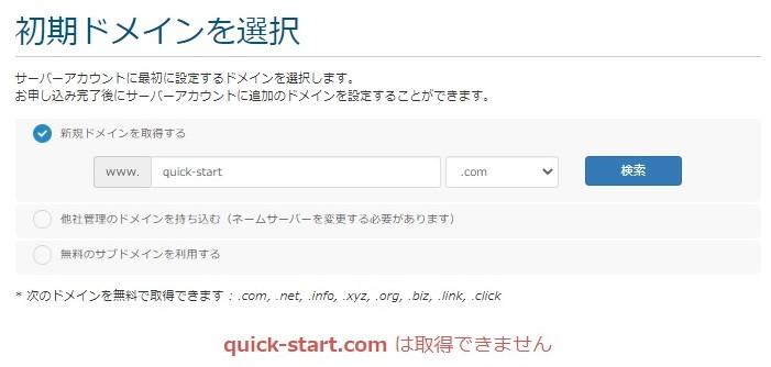 mixhostの初期ドメインを検索し、取得不可能と表示されている画面。