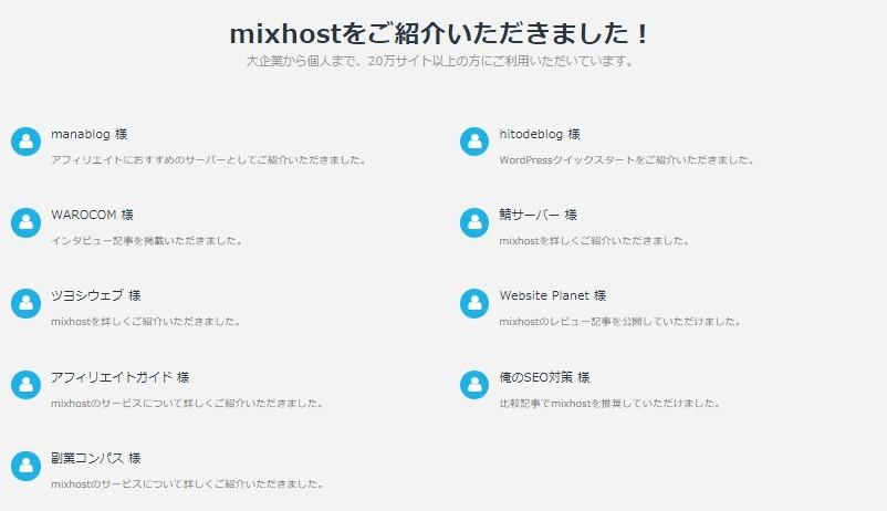 mixhostの紹介をしたアフィリエイターが表示された画面。