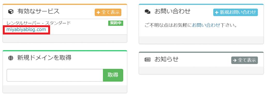 mixhostのマイページ画面。自分のドメインを赤枠で囲んでいる。