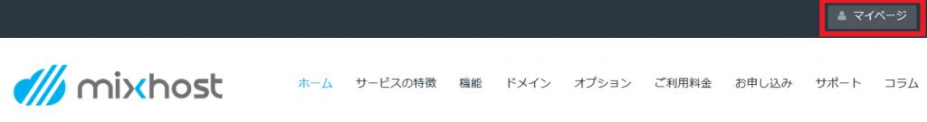 mixhostのTOP画面。マイページボタンを赤枠で囲んでいる。