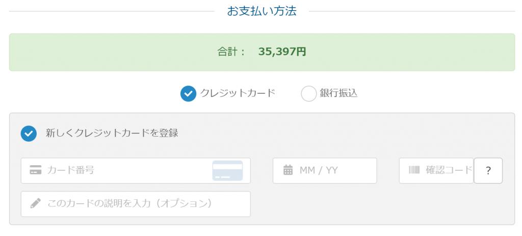 mixhostのお支払い方法選択画面。
