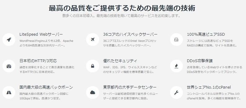 mixhostの技術と仕様の、説明が表示された画面。