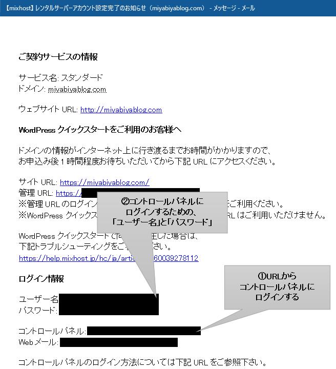 「【mixhost】 レンタルサーバーアカウント設定完了のお知らせ」というタイトルのメール。コントロールパネルにログインするユーザー名とパスワードが記載されたメールの例。