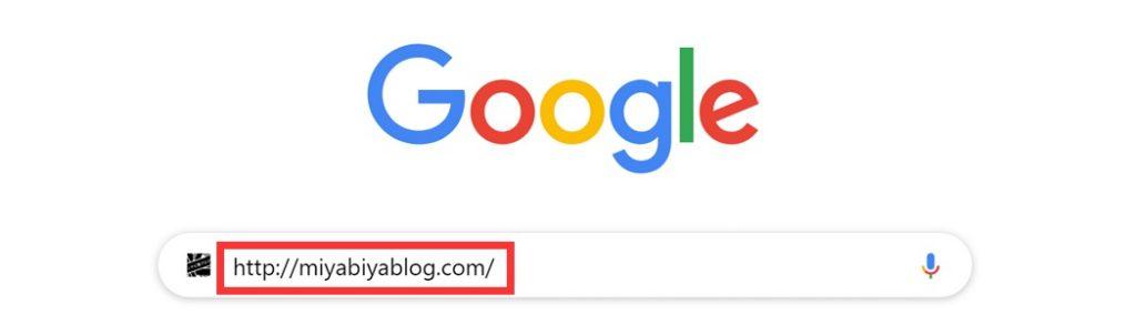 Google検索のウインドウに、「http~」で始まるURLが入力されている。