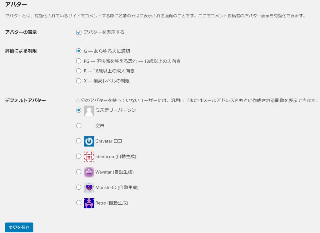 WordPressの投稿設定の画面。アバターに関する部分を表示。