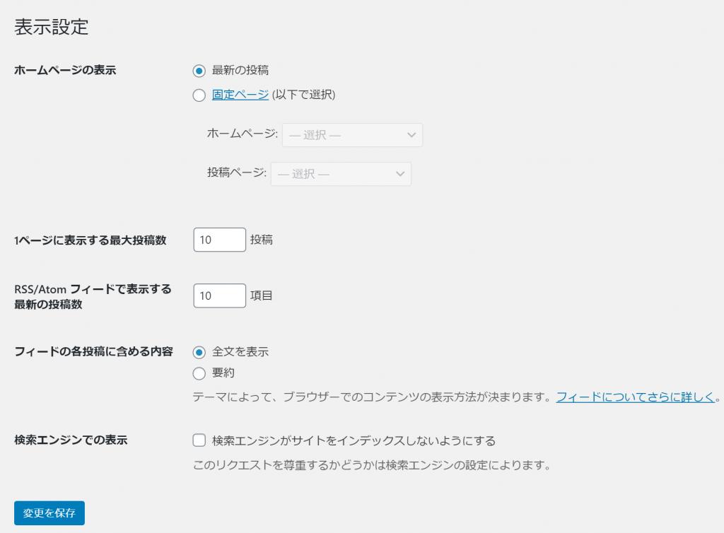 WordPressの表示設定の画面。