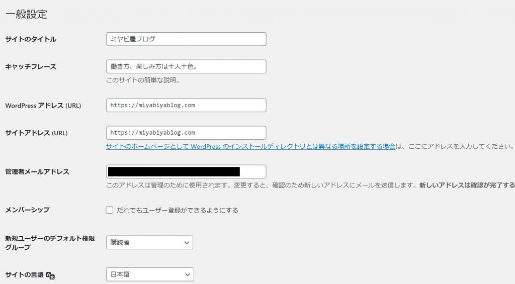 WordPressの一般設定の画面。サイト名やURL情報に関する部分を表示。
