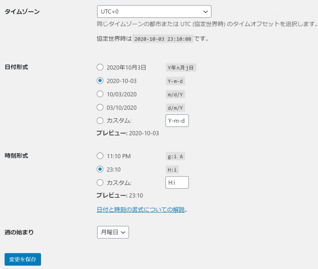 WordPressの一般設定の画面。タイムゾーンに関する部分を表示。