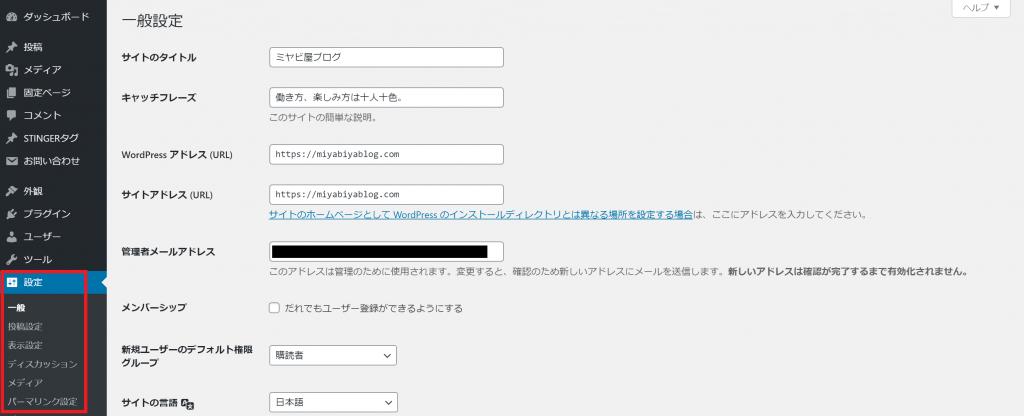 WordPressのメニューバー。初期設定するべき項目に、赤枠が付けられている。
