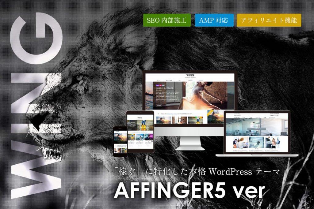 WordPressテーマ、「AFFINGER(アフィンガー)」のイメージ画像。ライオンを背景にロゴが表示されている。
