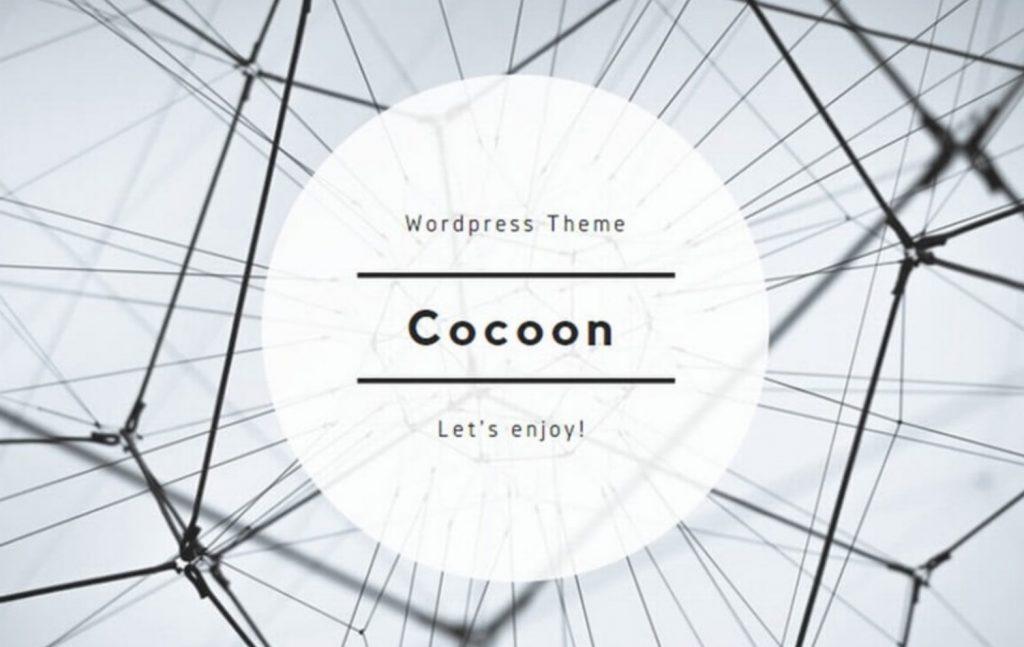 WordPressテーマ、「Cocoon(コクーン)」のイメージ画像。白バックに黒い線が無数に張り巡らされている。それをバックにロゴが表示されている。