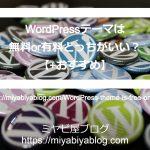 WordPressテーマは無料or有料どっちがいい?【+おすすめ】のイメージ画像。WordPressロゴのバッジがたくさん置かれている。