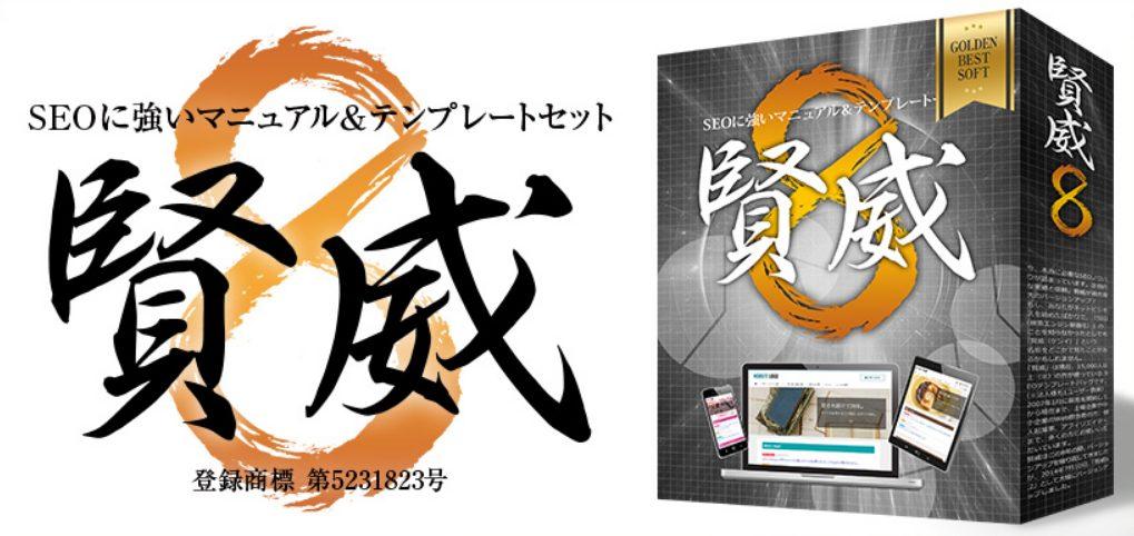 WordPressテーマ、「賢威」のイメージ画像。賢威のBOX製品のイメージとロゴが表示されている。