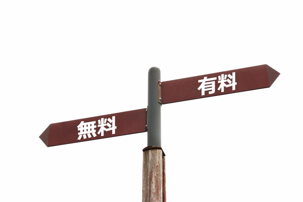 行先看板の写真。行先は「無料」と「有料」の2つが表示されている。