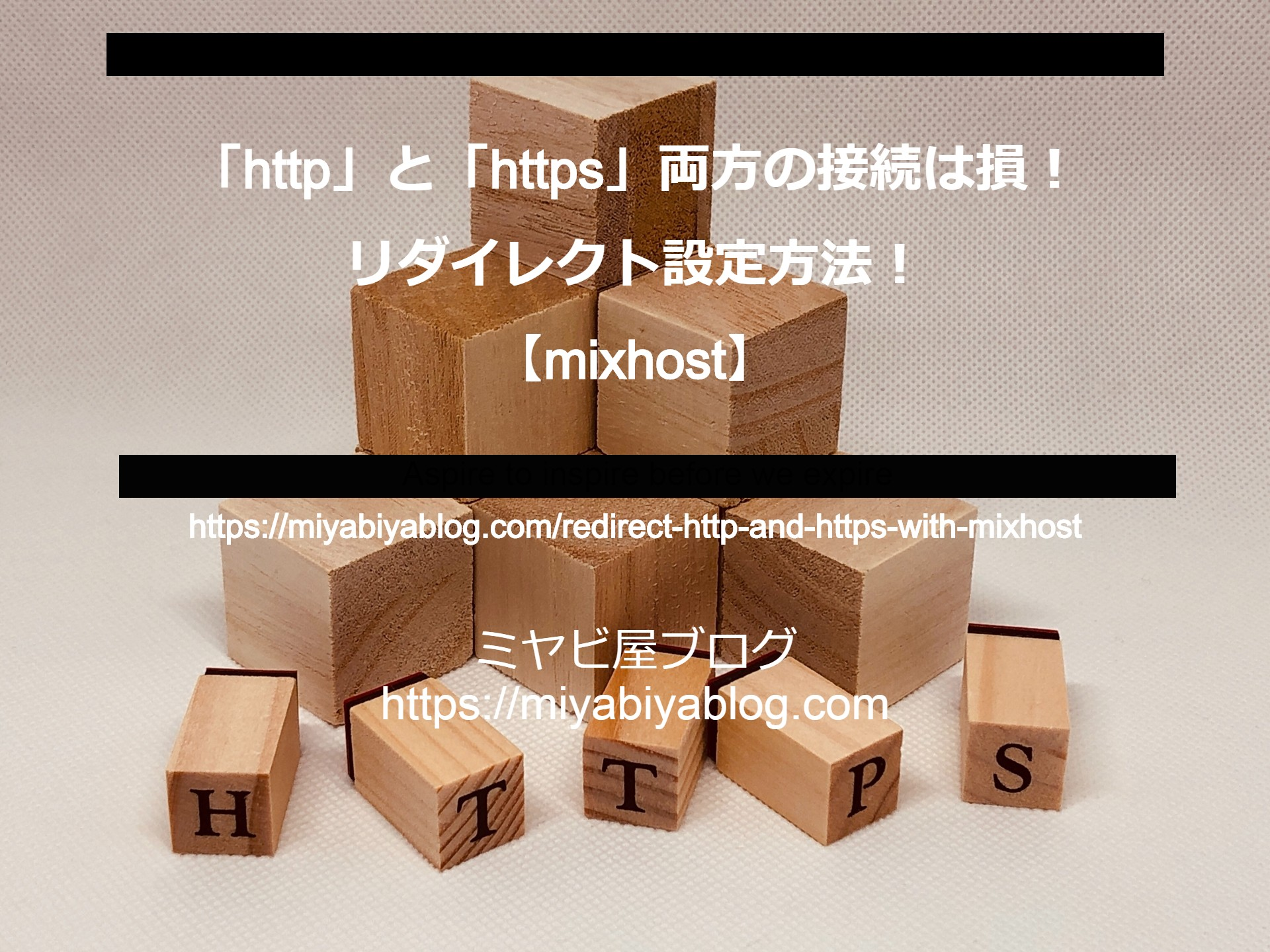 「http」と「https」両方の接続は損!リダイレクト設定方法!【mixhost】のイメージ画像。積み木にhttpsと書かれている。