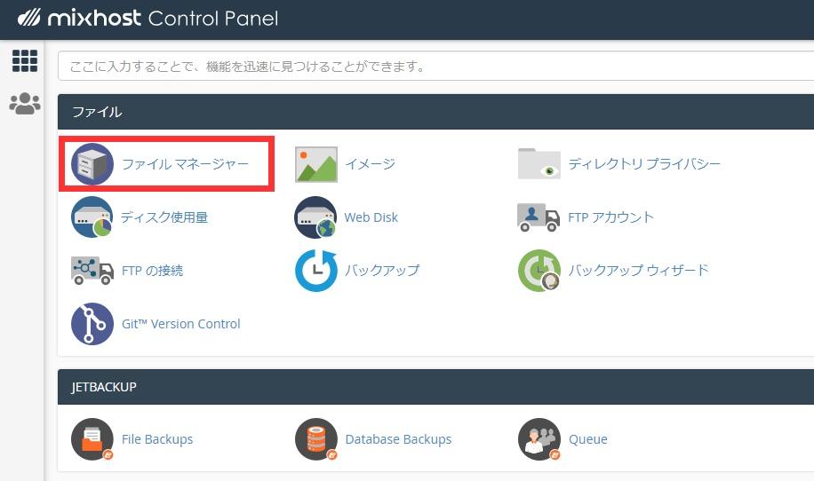 mixhostのマイページ画面。