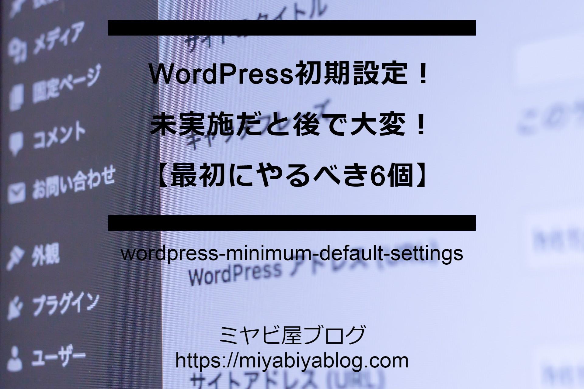 WordPress初期設定!未実施だと後で大変!【最初にやるべき6個】のイメージ画像。