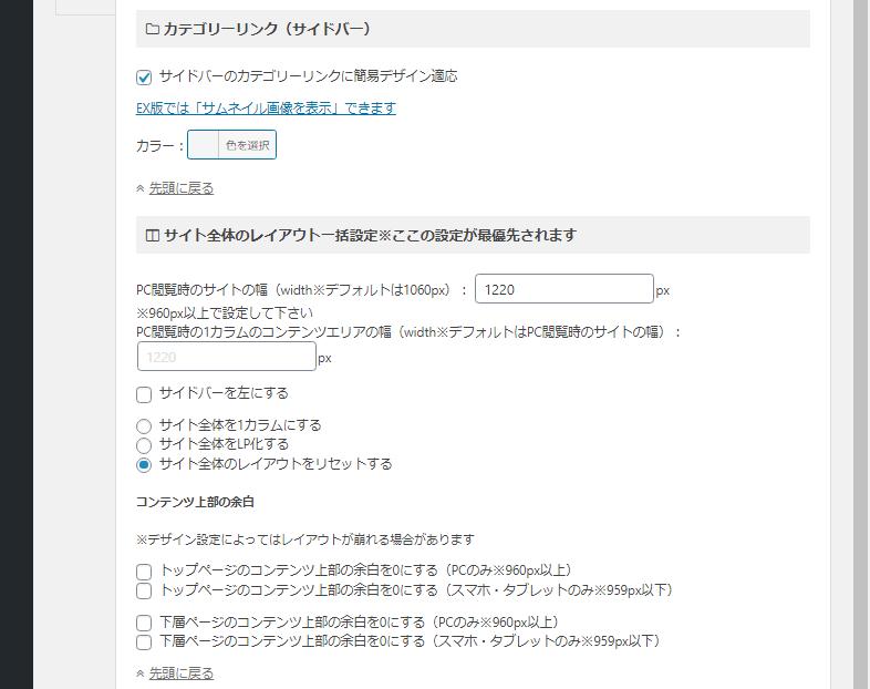 WordPressテーマ、「アフィンガー5」の設定画面。デザインの項目のうち、「カテゴリーリンク」と「レイアウト一括設定」画面を表示している。