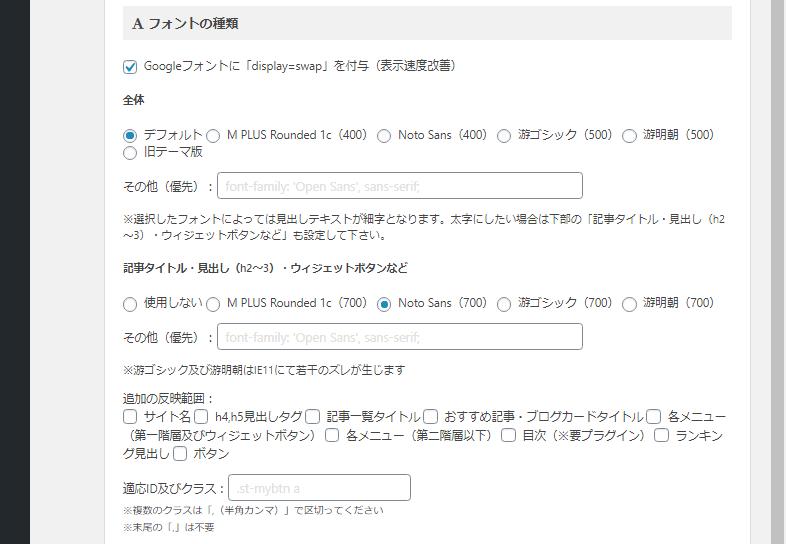 WordPressテーマ、「アフィンガー5」の設定画面。デザインの項目のうち、「フォントの種類」の設定画面を表示している。