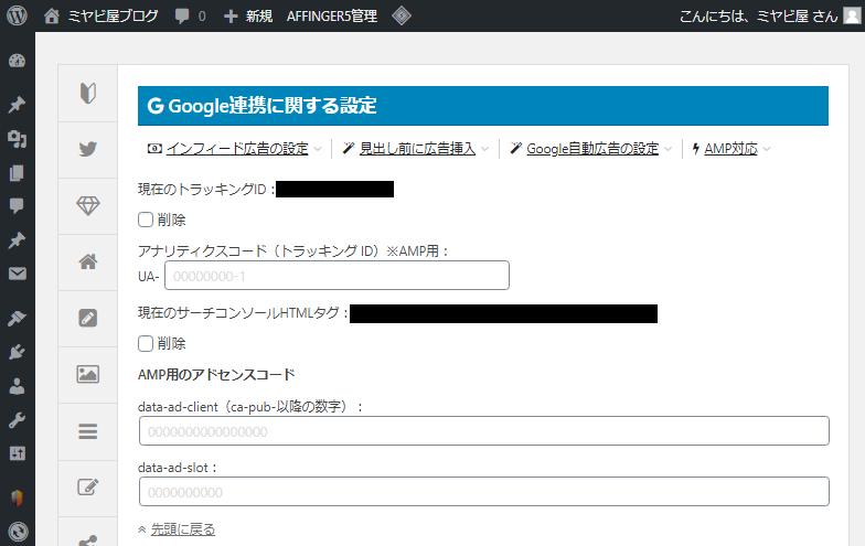 WordPressテーマ、「アフィンガー5」の設定画面。Google・広告の項目のうち、「Google連携に関する設定」画面が表示されている。