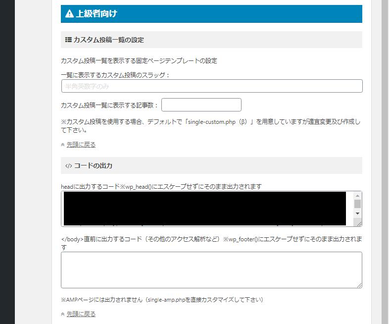 WordPressテーマ、「アフィンガー5」の設定画面。その他の項目のうち、「カスタム投稿一覧」と「コードの出力」に関する設定画面が表示されている。