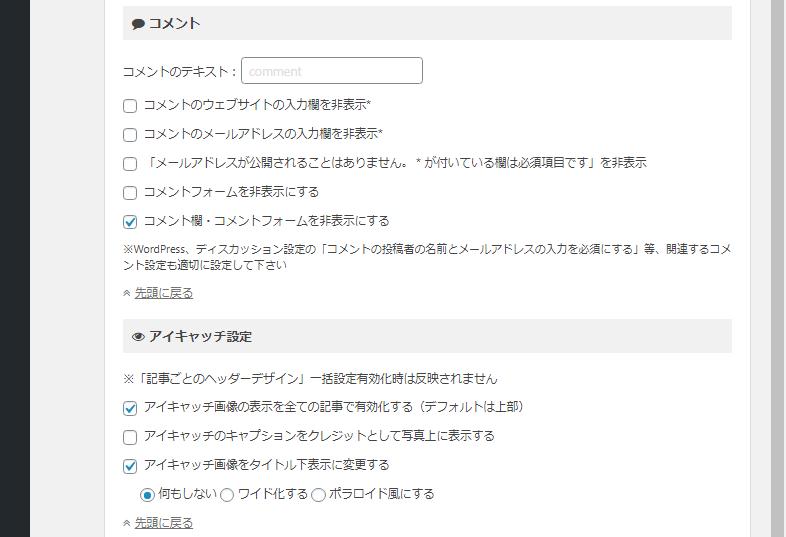 WordPressテーマ、「アフィンガー5」の設定画面。投稿・固定ページの項目のうち、「コメント」と「アイキャッチ」の設定画面が表示されている。
