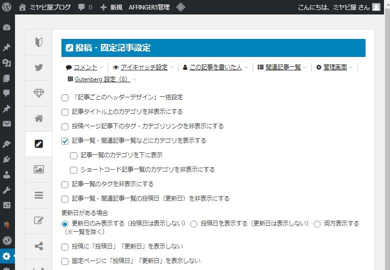 WordPressテーマ、「アフィンガー5」の設定画面。投稿・固定ページの項目のうち、「投稿・固定記事設定前半部分」の画面が表示されている。