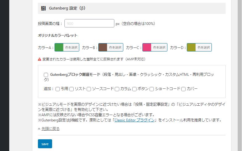 WordPressテーマ、「アフィンガー5」の設定画面。投稿・固定ページの項目のうち、「Gutenberg設定」の画面が表示されている。