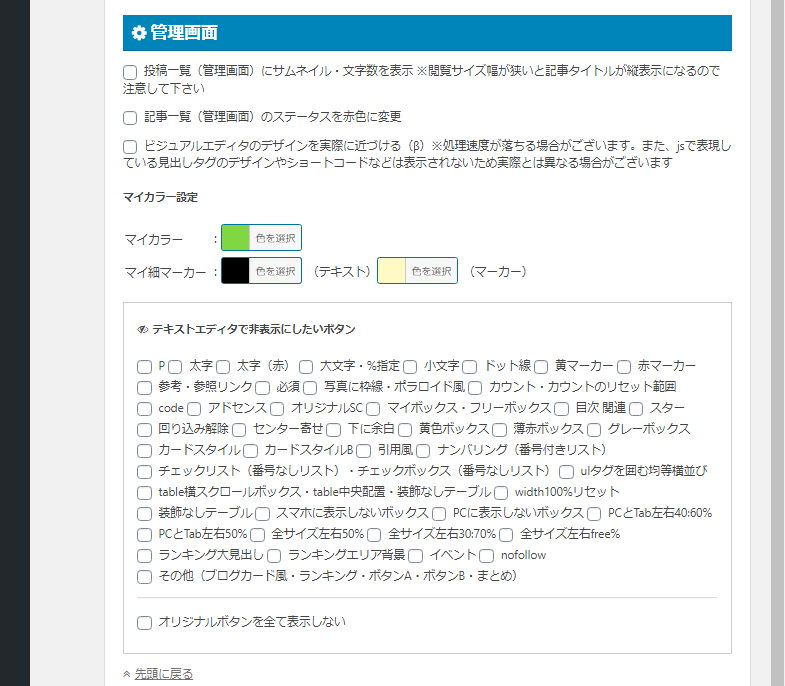 WordPressテーマ、「アフィンガー5」の設定画面。投稿・固定ページの項目のうち、「管理画面」の設定画面が表示されている。