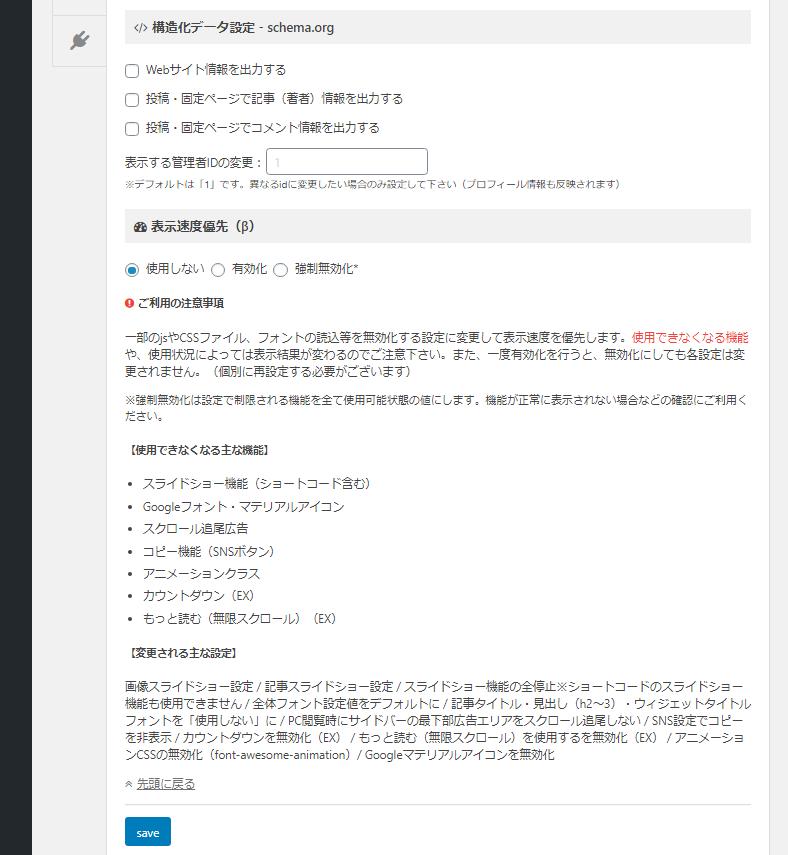 WordPressテーマ、「アフィンガー5」の設定画面。SEOの項目のうち、「構造化データ」と「表示速度優先」の設定画面が表示されている。